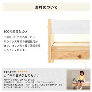 デザインを楽しむおしゃれな北欧テイストの国産ひのき二段ベッド/2段ベッド(ナチュラル)ホームカミングHomecomingNH01