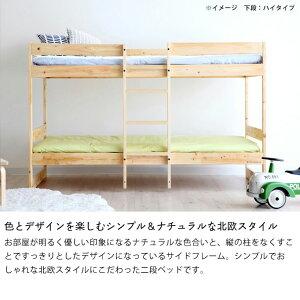 二段ベッド2段ベッド国産ひのき北欧