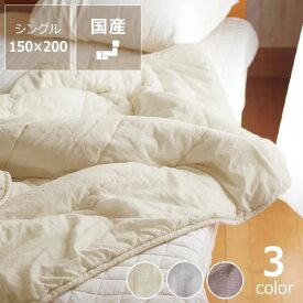 オーガニックコットン100%綿入りキルトケットシングルサイズ(150×200cm) 国産 日本製 新築祝い 引っ越し祝い おしゃれ シンプル ナチュラル 寝具 毛布