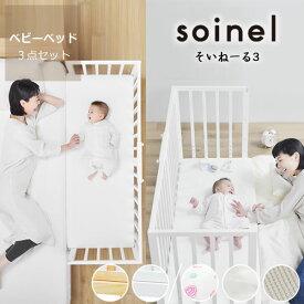 そいねーる3ベビーベッド 3点セット(ベッド+ベビー布団セット+ベッドガード)yamatoya(大和屋)ベビーベットセット 床 布団 赤ちゃん こども 子ども 子供 ベビー 添い寝 高さ調節