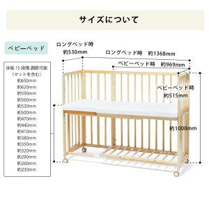 そいねーる+ロングベビーベッド専用敷きマット付yamatoya(大和屋)ベビーベット赤ちゃんこども子ども子供ベビー添い寝持ち運びコンパクト高さ調節スペース取り外しリビングナチュラルホワイトラッカー塗装