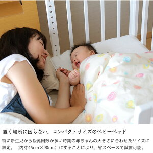 そいねーる+ロングベビーベッド専用敷きマット付yamatoya(大和屋)