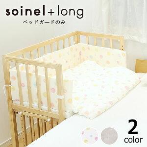 そいねーる+ ロング専用ベッドガードyamatoya(大和屋) ほしのしずく ひかりのしずく 赤ちゃん 乳児 日本製 国産 綿 ダブルガーゼ リバーシブル soinel ベビーベッド ロングベッド 直風よけ