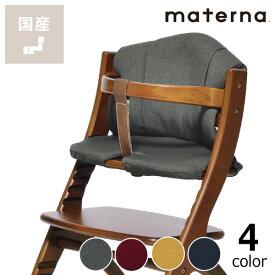 マテルナ チェアクッション(※商品番号:d0-0064・d0-0065・d0-0067 専用)yamatoya(大和屋)ベビー 赤ちゃん用 子ども 乳幼児 イス いす 椅子 カバー シート materna ハイチェア 赤ちゃん いす ベビー 離乳食