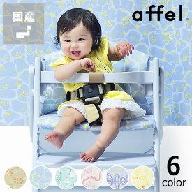 アッフル チェアクッション(※商品番号:d0-0064・d0-0065・d0-0067 専用)yamatoya(大和屋)ベビーチェア 赤ちゃん用 子ども 乳幼児 イス いす 椅子カバー シート affel ハイチェア 赤ちゃん いす ベビー 離乳食
