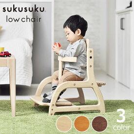 すくすくローチェアyamatoya(大和屋)ベビーチェア 赤ちゃん用 子ども 乳幼児 キッズ 子ども用 イス いす 椅子 sukusuku low chair ローチェア 赤ちゃん いす ベビー