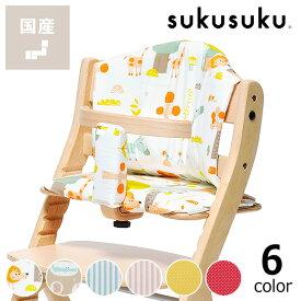 すくすくプラス チェアクッション(※商品番号:d0-0071・d0-0072・d0-0074・d0-0075・d0-0077 専用)yamatoya(大和屋)ベビーチェア 赤ちゃん用 子ども 乳幼児 イス いす 椅子カバー シート sukusuku+