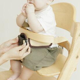 セーフティチェアベルト YC-01yamatoya(大和屋)(※商品番号:d0-0067・d0-0071・d0-0072・d0-0074・d0-0075・d0-0077 専用)ベビーチェア 赤ちゃん用 子ども 乳幼児 イス いす 椅子 サポート 安心 固定 カバー付