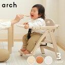 アーチ木製ローチェア 3yamatoya(大和屋)ベビーチェア 赤ちゃん用 子ども 乳幼児 イス いす 椅子 arch