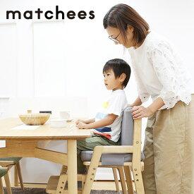 マッチーズ ハイチェアyamatoya(大和屋)ベビーチェア 赤ちゃん用 子ども 乳幼児 イス いす 椅子 matchees ハイチェア 赤ちゃん いす ベビー 離乳食