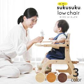 すくすくローチェア テーブル付きyamatoya(大和屋)ベビーチェア 赤ちゃん用 子ども 乳幼児 キッズ 子ども用 イス いす 椅子 sukusuku low chair ローチェア テーブル付 赤ちゃん いす テーブルチェア ベビー