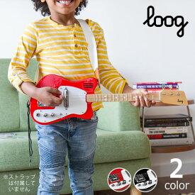 Loog(ルーグ)ギター ルーグ・ミニ(アンプ内蔵型エレクトリック)エレキギター父の日 男の子 女の子 3歳 4歳 5歳 3才 4才 5才 木製 オモチャ 幼稚園 小学生 子供 こども 子ども 誕生日 ギフト 贈り物
