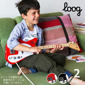 Loog(ルーグ)ギター ルーグ・プロ(アンプ内蔵型エレクトリック)エレキギター父の日 男の子 女の子 8歳 9歳 10歳 8才 9才 10才 木製 オモチャ 小学生 子供 こども 子ども 誕生日 ギフト 贈り物