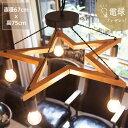 【電球プレゼント】BRID(ブリッド) 5灯ウッド スター型 ペンダントライト Lサイズ※代引き不可5BULB WOOD STAR LIGHT