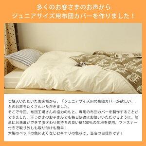 二段ベッドでも使いやすいホワイトダックダウン85%羽毛布団+布団カバーセット(1枚)ジュニアサイズ(135cm×185cm)羽毛ぶとん子供羽毛ふとんキッズ羽毛掛け布団寝具ナチュラル布団セット