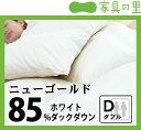羽毛布団ホワイトダックダウン85%ダブルサイズ(190cm×210cm)ニューゴールドラベル 肌掛け布団