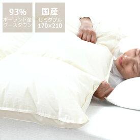 羽毛布団ポーランドホワイトグースダウン93%セミダブルサイズ(170cm×210cm)ロイヤルゴールドラベル 肌掛け布団 掛け布団 羽毛ふとん 国産 日本製 寝具 収納袋付き 羽毛掛け 抗菌 防臭 高品質 肌掛けふとん おしゃれ