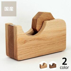 Oak Village(オークヴィレッジ)テープカッター 大木製 テープディスペンサー 国産 日本産 日本製 日本 天然 無垢 ウッド 天然木 テープカッター 卓上型テープカッター 卓上型 Tape Dispenser父の