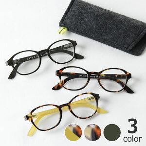 Hava a look (ハブ・ア・ルック)リーディンググラス 老眼鏡CIRCLE (サークル) メガネ 眼鏡 めがね シニアグラス スマホ老眼鏡 北欧 おしゃれ オシャレ おすすめ 男性 女性 メンズ レディース 男女