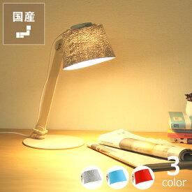 自作できる本格LED照明キットcraf2(クラフツー)※キャンセル不可 デスクライト lighting ライティング シンプル おしゃれ 北欧 灯り ランプ シェードランプ モダン 白 赤 青 ブルー レッド ホワイト 日本製