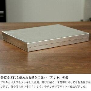 SyuRo(シュロ)ブリキ角缶A4サイズ(1個)