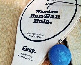URBAN Ole Eco Park(アーバン オーレ エコパーク)BAN BAN BOLA(バンバンボーラ) 男の子 女の子父の日 子ども 大人 toy おもちゃ アウトドア テニス ラケット ゲーム キャンプ ピクニック 国産 日本製 木製 ボールゴム レジャー