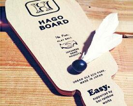 URBAN Ole Eco Park(アーバン オーレ エコパーク)HAGOBOARD(ハゴボード・羽子板)羽子板×1枚、羽根×2個 男の子 女の子父の日 雑貨 ギフト 贈り物