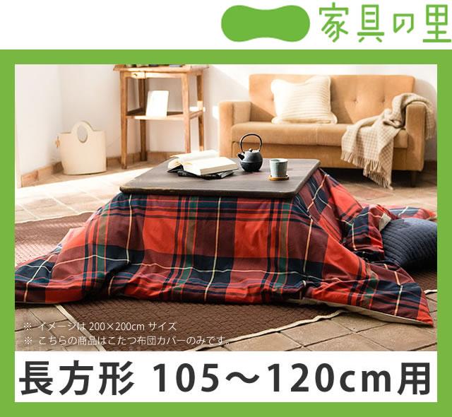 こたつ布団カバー「長方形200×240cmこたつ布団」用※カバーのみ※キャンセル不可