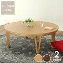 家具調こたつ 円形 105cm丸 ダイニング テーブル 丸テーブルこたつ コタツ 炬燵 火燵 ナチュラル ハロゲンヒーター …