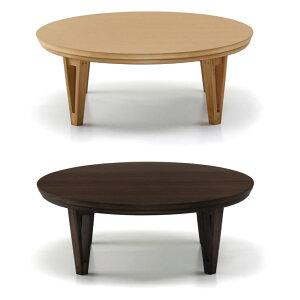 家具調こたつ円形105cm丸ダイニングテーブル丸テーブル