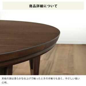 家具調こたつ円形105cm丸ダイニングテーブル丸テーブルこたつコタツ炬燵火燵ナチュラルハロゲンヒーター手元コントローラーリビングテーブル