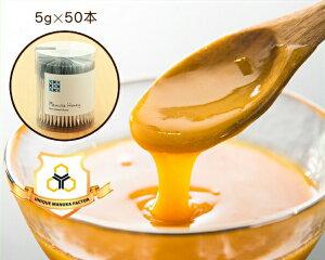 HONEY MARKS(ハニーマークス)マヌカハニー スティックタイプ(5g×50本入り)ギフトバック付き母の日 はちみつ ハチミツ 蜂蜜 マヌカ MGO UMF エネルギー リラックス なめらか ホットケーキ デ