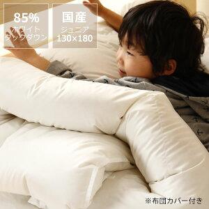 二段ベッドでも使いやすいホワイトダックダウン85%羽毛布団+布団カバーセット(1枚)ジュニアサイズ(130cm×185cm)