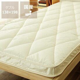 ベッドにぴったりサイズの快適敷き布団ダブルサイズ(138×198cm) ベッド用 ふとん 蒲団 敷き蒲団 敷きふとん ぴったり ふっくら TEIJIN アクフィット テイジン 綿100% 日本製 国産 防ダニ 抗菌 防臭 吸汗 速乾 すのこベッド