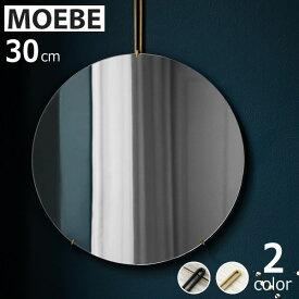 MOEBE(ムーベ)ウォールミラー 30cm 雑貨 ギフト 贈り物
