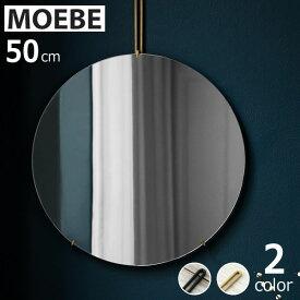 MOEBE(ムーベ)ウォールミラー 50cm 雑貨 ギフト 贈り物