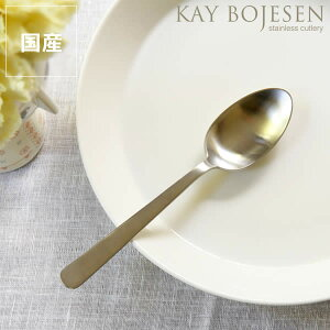 KAY BOJESEN(カイ・ボイスン)ディナースプーン つや消し※代引き不可雑貨 ギフト 贈り物