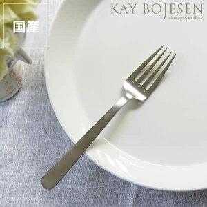 KAY BOJESEN(カイ・ボイスン)ディナーフォーク つや消し※代引き不可雑貨 ギフト 贈り物