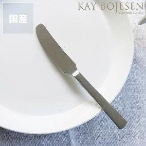 KAY BOJESEN(カイ・ボイスン)ディナーナイフ つや消し※代引き不可雑貨 ギフト 贈り物
