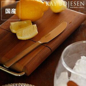 KAY BOJESEN(カイ・ボイスン)ランチナイフ つや消し※代引き不可雑貨 ギフト 贈り物