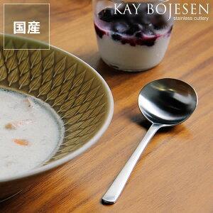 KAY BOJESEN(カイ・ボイスン)スープスプーン つや消し※代引き不可雑貨 ギフト 贈り物