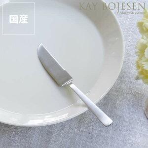 KAY BOJESEN(カイ・ボイスン)フィッシュナイフ つや消し※代引き不可雑貨 ギフト 贈り物