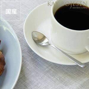 KAY BOJESEN(カイ・ボイスン)コーヒースプーン つや消し※代引き不可雑貨 ギフト 贈り物