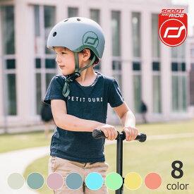 スクート&ライド ヘルメット「Scoot&Ride」子供用 小さな頭を守る安全設計 ベビーヘルメット 安全男の子 女の子 1歳 2歳 3歳 4歳 5歳 6歳 7歳 1才 2才 3才 4才 5才 6才 7才 オモチャ 知育玩具 子供 こども 赤ちゃん 誕生日 プレゼント 贈り物