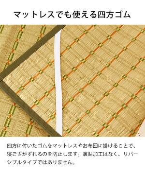 寝ござ・寝茣蓙「明石」(87×190cm)【い草マットラグマット畳マットいぐさ畳たたみおしゃれシンプルナチュラル国産日本製ござゴザシーツ置き畳tatami夏涼しい茣蓙和モダン】