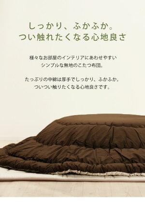 こたつ布団厚掛け単品直径245cm「円形100〜120cm」用