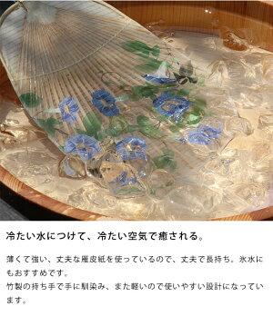カミノシゴト(家田紙工)水うちわ小判型(1枚)