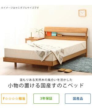 すのこベッド小物が置ける便利な宮付きオーク材の木製すのこベッドシングルサイズフレームのみ