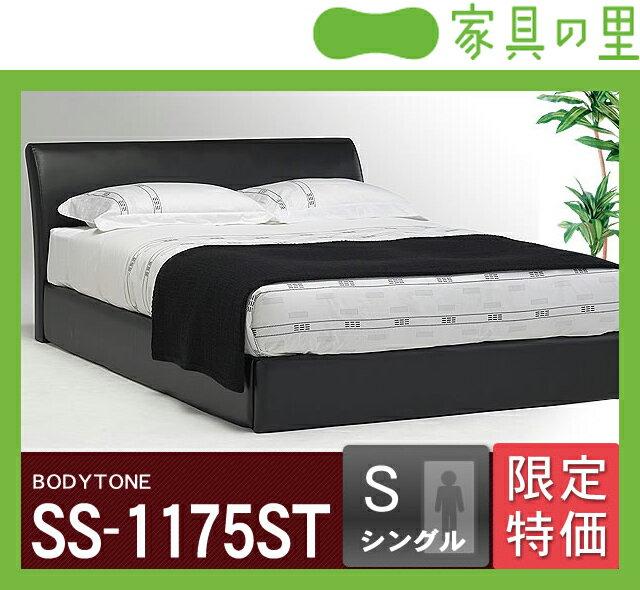 特価フレームウォーターベッドソフトサイド シングルサイズ(1バッグ)BODYTONE-SS1175ST【ウォーターワールド/WATER WORLD】※代引き不可 ドリームベッド dream bed ウォーターベット 寝具