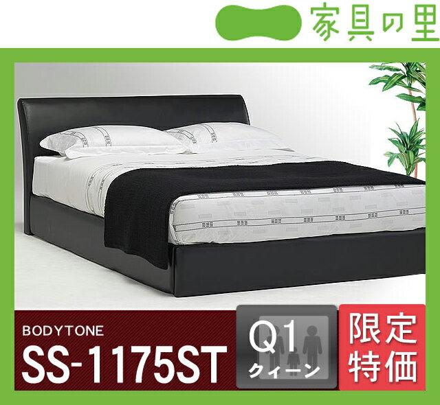 ウォーターベッドソフトサイドタイプ 特価フレーム クイーンサイズ 1バッグ BODYTONE-SS1175ST ※代引き不可 ドリームベッド dream bed ウォーターベッド ウォーターベット 寝具